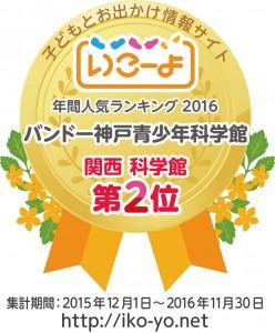 2016_iko_yo_emblem