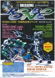 roboone_omote