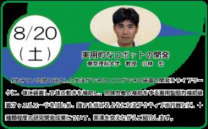 8月20日-小林弘さん
