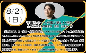 8月21日-久保田考さん