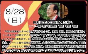 8月28日-和田館長