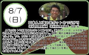 8月7日-吉田弘さん