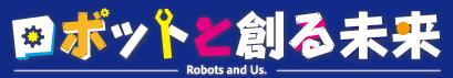 ロボットと創る未来 ロゴ